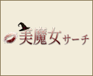 岐阜人妻援護会